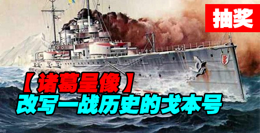 #UP抽獎#【諸葛】改寫一戰歷史的戈本號