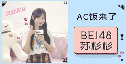 【AC飯來了!】BEJ48蘇杉杉專訪