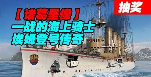 #UP抽奖#【诸葛】战舰传奇-东方天鹅