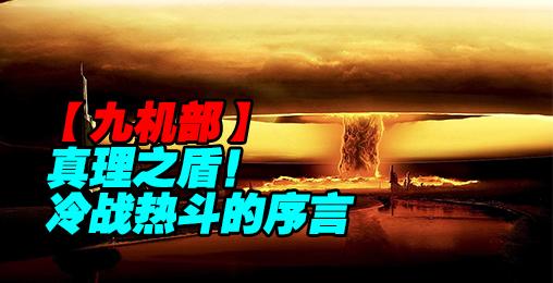 【九机部】美苏冷战初期的相互核威慑是如何形成的