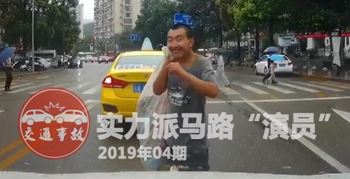 """交通事故video最新马路""""演员""""碰瓷特别篇"""