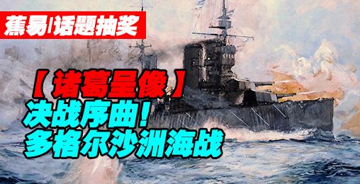 #蕉易#【诸葛】决战序曲-多格尔沙洲海战