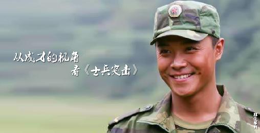 """邸生系列:從成才的視角看士兵突擊!""""不抛棄,不放棄!"""""""