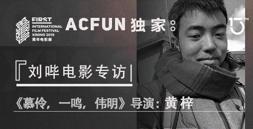 AcFun獨家:劉嗶在FIRST隨訪—導演黃梓篇,排面!
