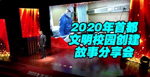 2020年首都文明校园创建故事分享会