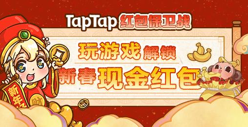 【TapTap红包战】玩游戏解锁新春现金红包!