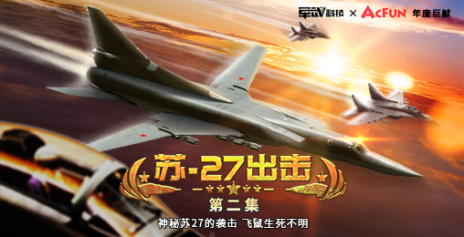 【AcFunX军武】苏-27出击 第二集