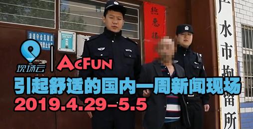 【現場云|AcFun】引起舒適的國內一周新聞現場4.29-5.5