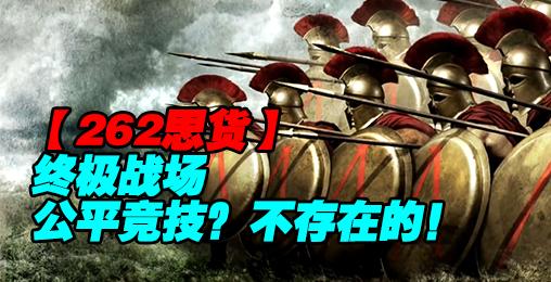 【262思貨】終極戰場:公平競技?不存在的!