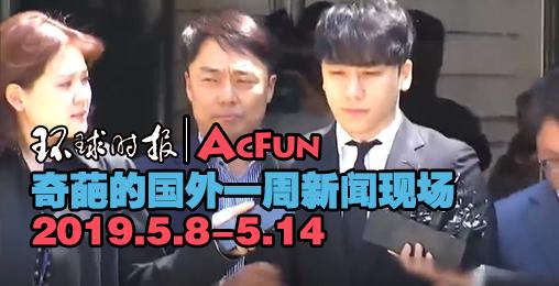【環球時報|AcFun】奇葩的國外一周新聞現場5.8-5.14