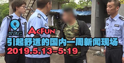 【现场云|AcFun】引起舒适的国内一周新闻现场5.13-5.19