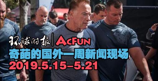 【环球时报|AcFun】奇葩的国外一周新闻现场5.15-5.21