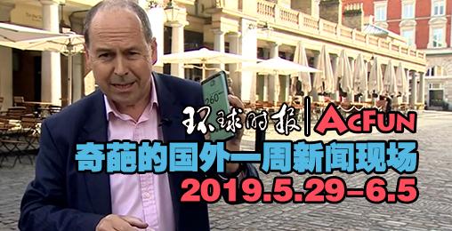 【环球时报|AcFun】奇葩的国外一周新闻现场2019.5.29-6.5