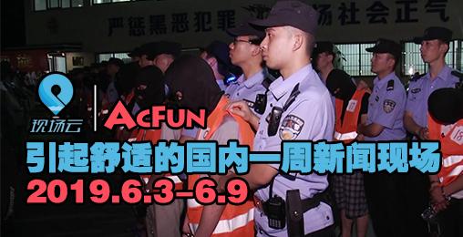 【现场云|AcFun】引起舒适的国内一周新闻现场6.3-6.9