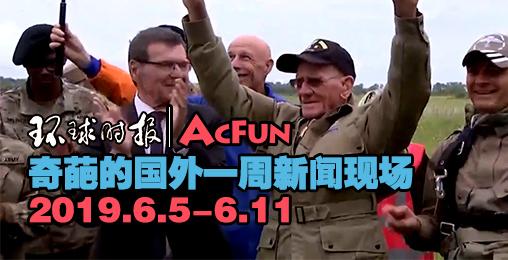 【环球时报|AcFun】奇葩的国外一周新闻现场2019.6.5-6.11