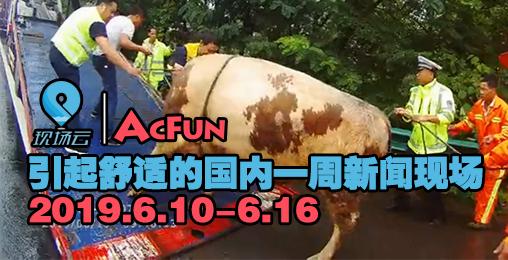 【现场云|AcFun】引起舒适的国内一周新闻现场6.10-6.16