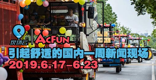 【现场云|AcFun】引起舒适的国内一周新闻现场6.17-6.23