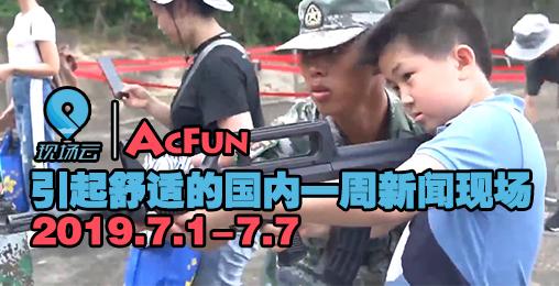 【现场云|AcFun】引起舒适的国内一周新闻现场7.1-7.7