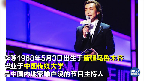著名主持人李咏患癌去世 一同回顾他生前陪伴我们的那些节目