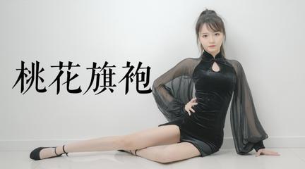 【阿呆】桃花旗袍