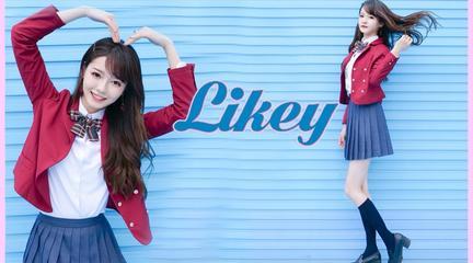 【阿呆】likey-twice 今天超甜!