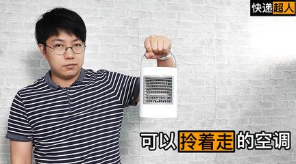 快递超人19:可以拎着走的制冷空调——便携迷你空调