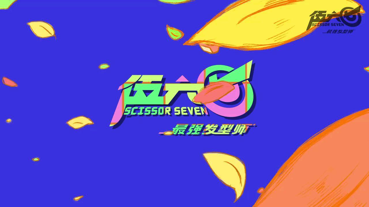 国产动画刺客伍六七第二季《伍六七之最强发型师》10月23日首播noTitle
