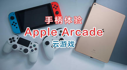 用手柄玩Apple Arcade、云游戲是什么體驗?
