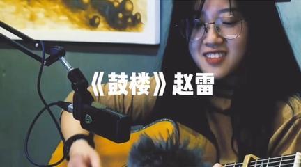 【A等生】【在校練習生】《鼓樓》-COVER趙雷