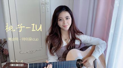 《桃子》IU吉他翻唱by付小远