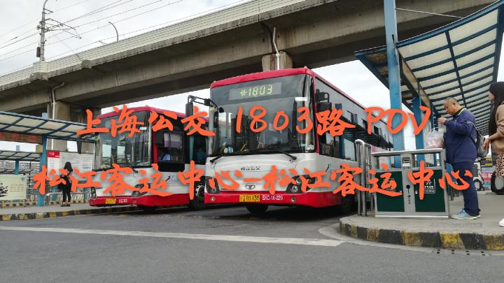 【炸鸡兄?|POV15】上海公交 1803路 POV 松江客运中心-松江客运中心noTitle