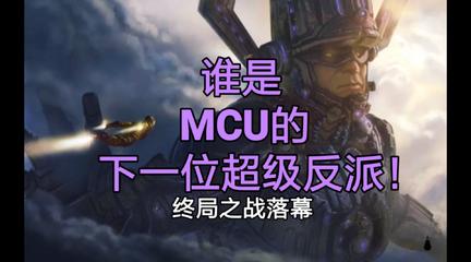 【鲍鱼说】灭霸之后,谁是MCU的下一位超级反派?