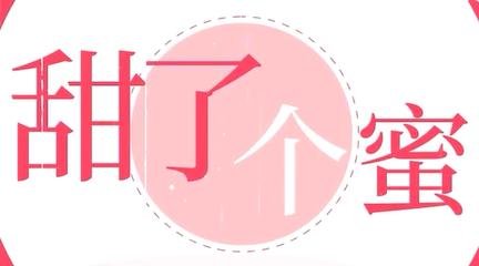 【MIX菌&苏染酱】甜了个蜜(甜到齁的小情歌~)