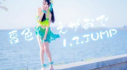 【海豹粥】夏色笑容1,2, jump!