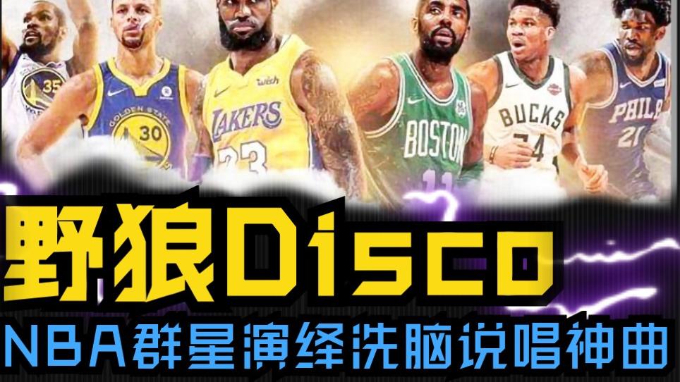 【野狼Disco】NBA全明星版!noTitle