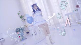【美欣】新年第一天︎爱在A站