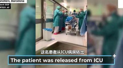 西班牙新冠患者出ICU醫護鼓掌