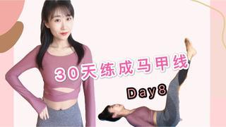 如人生般艰难的仰卧起坐| 挑战30天练出马甲线Day8