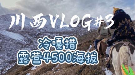 川西VLOG#3|在海拔4500的山顶露营一晚是什么样的体验?