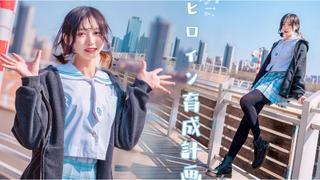 【青晔】女主角育成计划-想成为你的女主角!!!