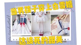 【lolita】#lo裙蕉友#当男孩子穿白雪姬,这个该死的甜美!