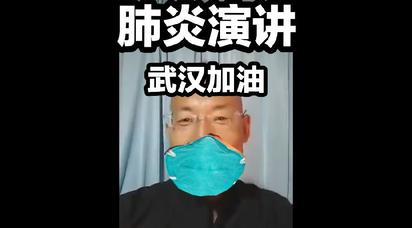 【巨魔】抗击肺炎演讲