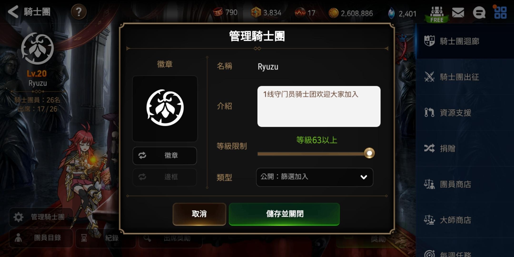 (Ryuzu)亚服骑士团招募新团员