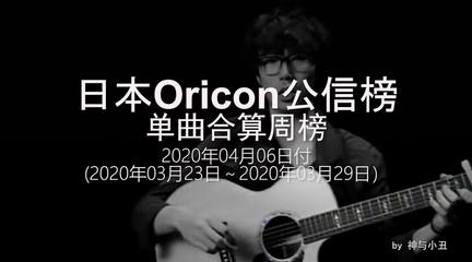 【不一样的O榜】日本Oricon公信榜单曲合算周榜Rank25(3.23-3.29)