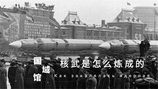 【国域馆】苏联核武的发展