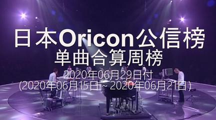 【不一样的O榜】日本Oricon公信榜单曲合算周榜Rank25(20.06.15-20.06.21)