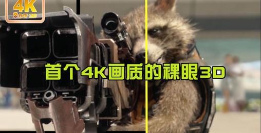 A站首个4K 裸眼3D视频!