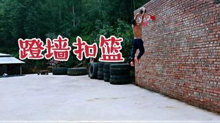 2000块搭一面墙,多花样健身,实现三步上篮