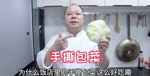 大厨教你,手撕包菜的家常做法,爽脆可口好下饭