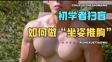 【坐姿推胸】适合健身房初级小白练胸动作